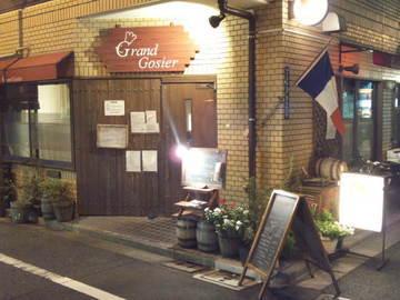 ビストロ グラン・ゴジェ(ビストログランゴジェ) - 麹町/市ヶ谷 - 東京都(フランス料理,その他(お酒),欧風料理)-gooグルメ&料理