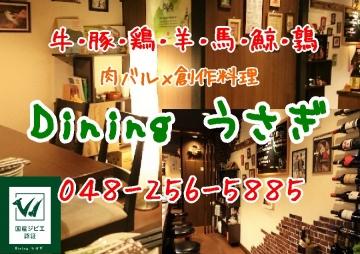 Dining うさぎ image