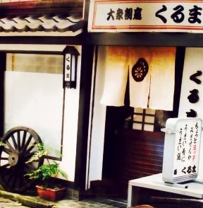 くるま image