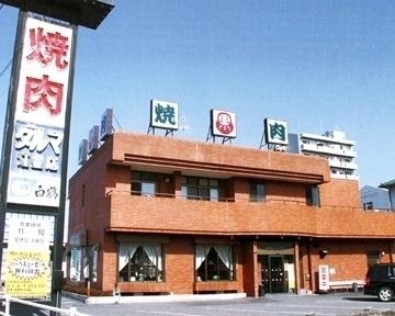 焼肉ダルマ 江並店 image