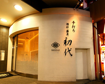 酒彩蕎麦 初代 image