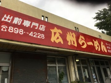 広州らーめん image