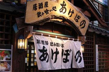 居酒屋あけぼの image