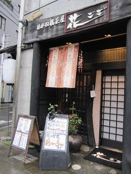 めがね橋茶屋 花ござ image