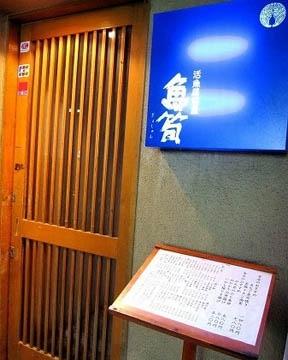 活魚居酒屋 魚筍 image