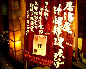 赤ひげ 木屋町店 image