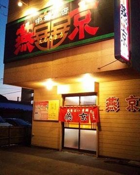 燕京(エンキョウ) - 函館/渡島 - 北海道(中華料理)-gooグルメ&料理