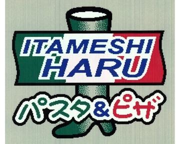 ITAMESHI・HARU