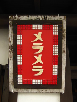 魚民 真岡西口駅前店 image