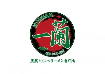 一蘭 中野店(イチランナカノテン) - 中野 - 東京都(ラーメン・つけ麺)-gooグルメ&料理