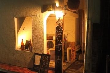 だれやめ処 楽(ダレヤメトコロラク) - 宇都宮 - 栃木県(その他(お酒),郷土料理・家庭料理)-gooグルメ&料理