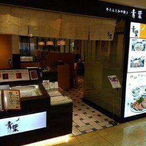 牛たんと和牛焼き 青葉 船橋東武店 image