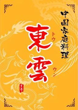 中国料理 東雲(チュウゴクリョウリトウウン) - 新橋 - 東京都(中華料理)-gooグルメ&料理