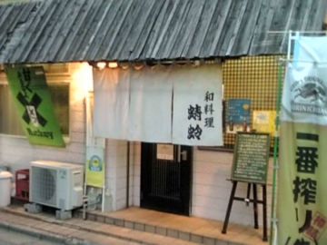 和料理 蜻蛉(ワリョウリトンボ) - 船橋/浦安 - 千葉県(天ぷら・揚げ物)-gooグルメ&料理