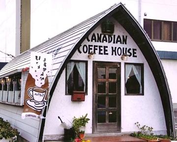 カナディアンコーヒーハウス