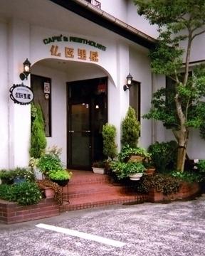 レストラン 仏区里屋 image