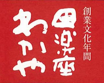 田楽座わかや image
