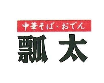 瓢太 image
