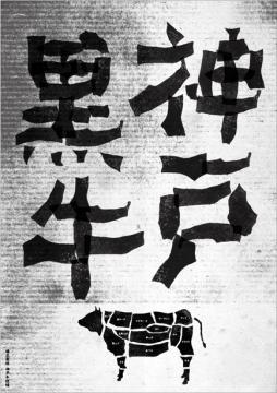 神戸ステーキダイニング 櫻(コウベステーキダイニングサクラ) - 元町 - 兵庫県(ハンバーグ・ステーキ)-gooグルメ&料理