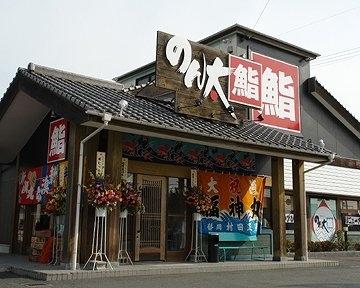 のん太鮨防府店 image