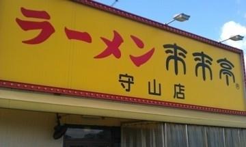 来来亭 守山店 image