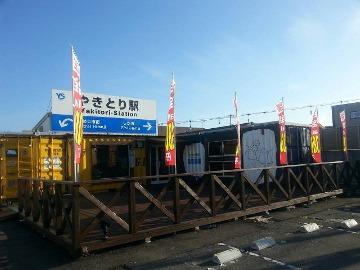やきとり駅(ヤキトリエキ) - 姫路/中播磨 - 兵庫県(鶏料理・焼き鳥)-gooグルメ&料理