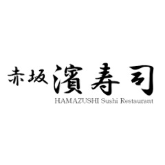 赤坂 濱寿司 広尾店