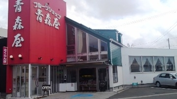 青森屋withおやつや