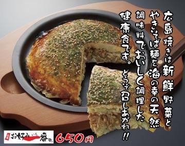 お好み一番地 武雄店 image