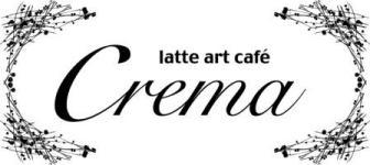 latte art cafe Crema(ラテアートカフェクレマ) - 東広島/西条/竹原 - 広島県(カフェ,喫茶店・軽食,洋菓子・ケーキ)-gooグルメ&料理
