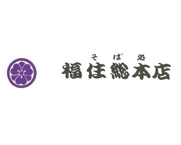 そば処福住総本店 image