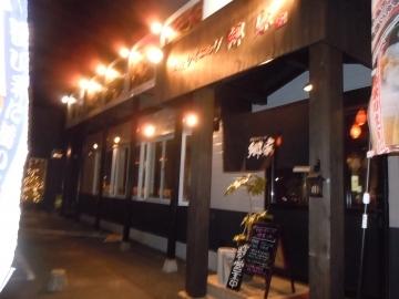 串焼ダイニング郷家
