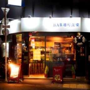 BAR港町食堂