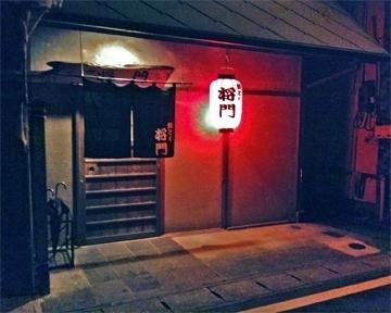 将門(マサカド) - 阿蘇/小国 - 熊本県(鶏料理・焼き鳥)-gooグルメ&料理