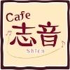 カフェ 志音(カフェシオン) - 取手/つくば - 茨城県(パーティースペース・宴会場,無国籍料理)-gooグルメ&料理