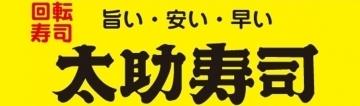 太助寿司 八郎潟店 image