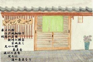定七(サダシチ) - 枚方/寝屋川周辺 - 大阪府(そば・うどん)-gooグルメ&料理