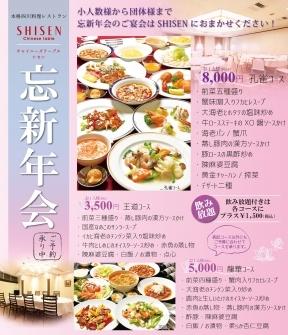 Chinese table SHISEN image