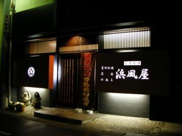 浜風屋(ハマカゼヤ) - 東海/大府/日進/愛知郡 - 愛知県(和食全般,懐石料理・会席料理)-gooグルメ&料理