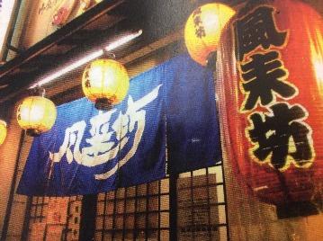 風来坊 新岐阜店 image