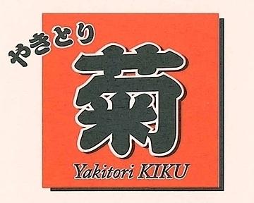 菊(キク) - 八幡西区 - 福岡県(鶏料理・焼き鳥)-gooグルメ&料理