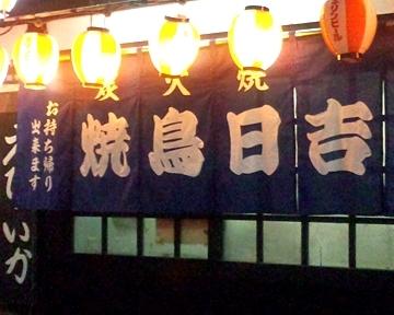 日吉(ヒヨシ) - 宮崎/日南 - 宮崎県(鶏料理・焼き鳥)-gooグルメ&料理