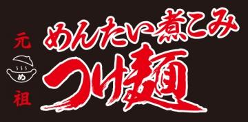 元祖 めんたい煮こみつけ麺(ガンソメンタイニコミツケメン) - 池袋 - 東京都(ラーメン・つけ麺)-gooグルメ&料理
