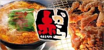 赤から和気インター店 image