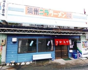 さかえや 満州ニララーメン(サカエヤマンシュウニララーメン) - 盛岡 - 岩手県(ラーメン・つけ麺)-gooグルメ&料理