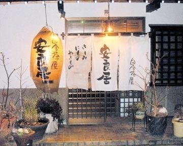 安良居(アライ) - 松戸/柏/野田 - 千葉県(居酒屋,その他(和食))-gooグルメ&料理