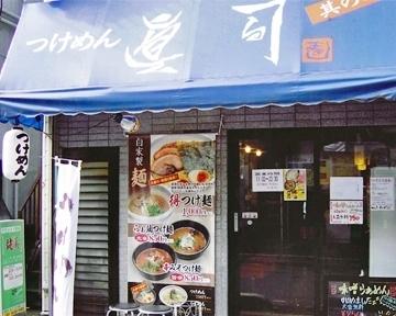 眞司 其の二(マキシ ソノニ) - 草加/三郷 - 埼玉県(ラーメン・つけ麺)-gooグルメ&料理
