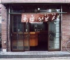 かしやま(カシヤマ) - 田端/駒込/巣鴨 - 東京都(そば・うどん)-gooグルメ&料理
