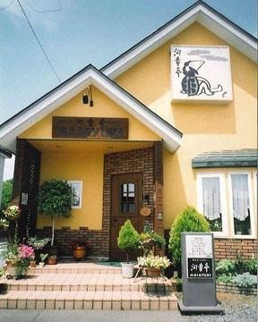 河童亭 MASAYUKI image