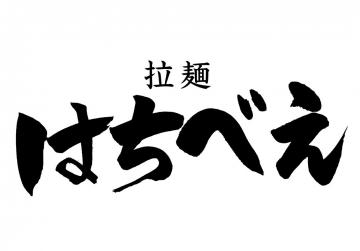 拉麺はちべえ(ラーメンハチベエ) - 釧路 - 北海道(ラーメン・つけ麺)-gooグルメ&料理